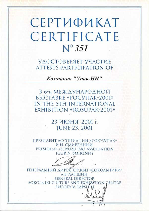 Сертификат РосУпак 2001