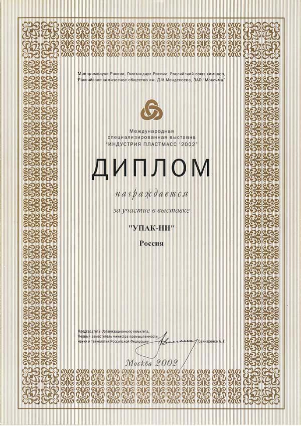 Сертификат Индустрия пластмасс