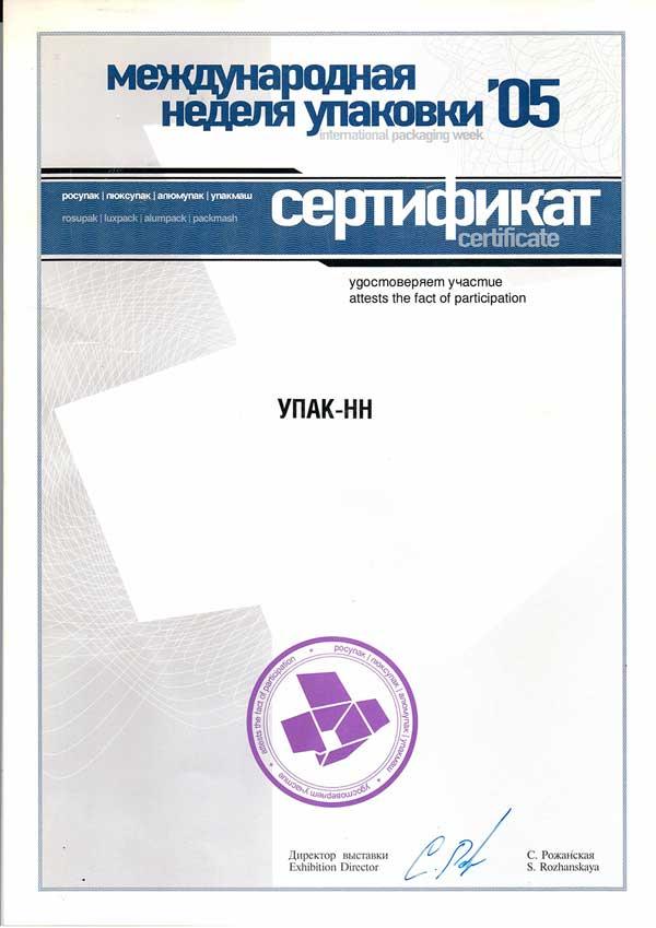Сертификат РосУпак 2005