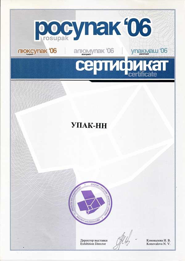 Сертификат РосУпак 2006