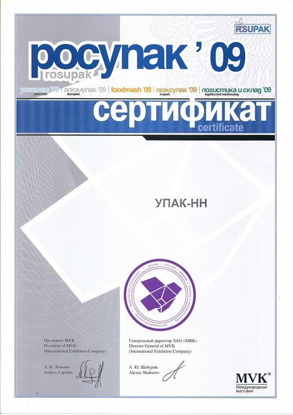 Сертификат РосУпак 2009