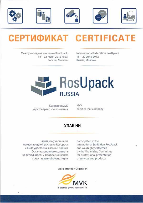 Сертификат РосУпак 2012