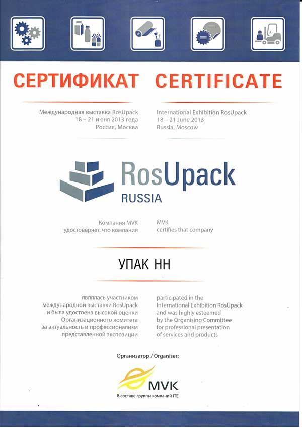 Сертификат РосУпак 2013