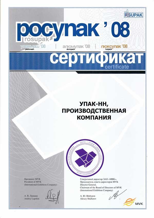 Сертификат РосУпак 2008